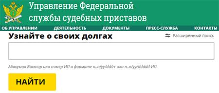 Проверка долгов в Новокуйбышевске